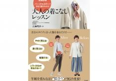 【新刊情報】骨格診断×パーソナルカラーで似合う服がわかる!大人の着こなしレッスン