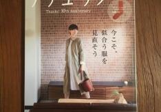 認定アナリストのお仕事〜雑誌監修&骨格モデル〜