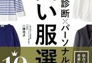 骨格診断×パーソナルカラー賢い服選び 発売のお知らせ!