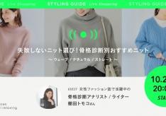 【10/23 20時〜】UA green label relaxing×棚田トモコ インスタライブ配信