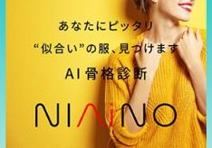 AI 骨格診断サービス「NIAiNO」リリースのお知らせ