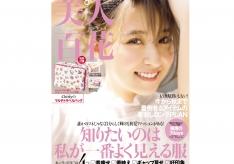 【代表理事監修】美人百花6月号