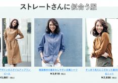 【商品開発・コンテンツ監修】ベルメゾン(千趣会)
